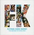 FLYING KIDS NOW!〜THE NEW BEST OF FLYING KIDS〜