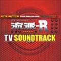 流派-R TV SOUNDTRACK japan