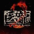 「医龍 Team Medical Dragon2」オリジナルサウンドトラック