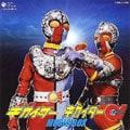 人造人間キカイダー/キカイダー01 MUSIC BOX (3枚組 ディスク3)