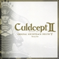 カルドセプト セカンド オリジナル・サウンドトラック DELUXE (2枚組 ディスク1)