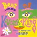 Best Of Kyong King+3