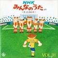 NHK「みんなのうた」VOL.31〜きっとしあわせ〜