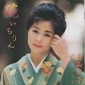 花いちりん 長山洋子ニューベスト