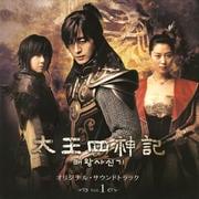 太王四神記 オリジナル・サウンドトラック 1