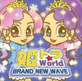 姫トラ☆World BRAND NEW WAVE