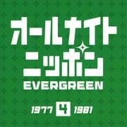 オールナイトニッポン EVER GREEN 4 1977-1981