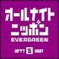 オールナイトニッポン EVERGREEN 5 1977-1981