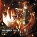 灼眼のシャナII オリジナル・サウンドトラック