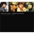 悲しき恋歌 オリジナル・サウンドトラック (2枚組 ディスク1)