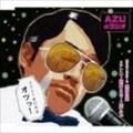 AZUのラジオ 2007年12月はおつッ!