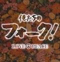 俺たちのフォーク! LOVE&PEACE (2枚組 ディスク1)