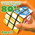 flying DOG アニメコレクション  テーマソング・アーカイブ 80's PartII (2枚組 ディスク2)