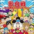 歌合戦 〜桃太郎電鉄 20周年記念ミニアルバム〜