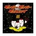 【CDシングル】ダンディー・ダンディー・ダンスィング