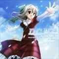 D.C.II P.S.〜ダ・カーポII〜プラスシチュエーション ボーカルアルバム