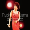 森山良子コンサートツアー2007-2008 〜2008.1.30 鎌倉芸術館大ホール〜 (2枚組 ディスク1)