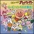 それいけ!アンパンマン 映画&テレビ20周年記念作品 ムービーソングス大集合! (2枚組 ディスク1)