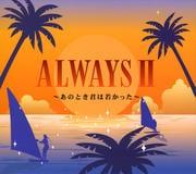 ALWAYS 2〜あのとき君は若かった (2枚組 ディスク2)