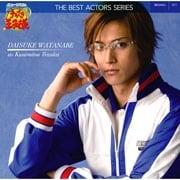 ミュージカル「テニスの王子様」〜ベストアクターズシリーズ011 手塚国光(渡辺大輔)