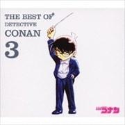 THE BEST OF DETECTIVE CONAN3〜名探偵コナン テーマ曲集3