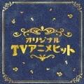 決定盤!! TVアニメベスト