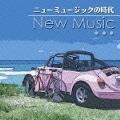 決定盤!! ニュー・ミュージックの時代ベスト (2枚組 ディスク1)
