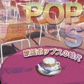 決定盤!! 歌謡ポップスの時代ベスト (2枚組 ディスク2)