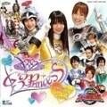 炎神戦隊ゴーオンジャー G3 Princess PRETTY LOVE Limited