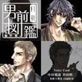 月刊男前図鑑 ワルい男編 黒盤