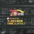 石ノ森章太郎生誕70周年 TVサイズ! 石ノ森章太郎作品主題歌コレクション (2枚組 ディスク1)