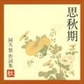 思秋期 阿久悠 作詞集〈秋〉