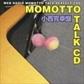 モモっとトーク・パーフェクトCD8 MOMOTTO TALK CD 小西克幸盤