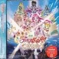 Yes!プリキュア5 Go Go!お菓子の国のハッピーバースディ オリジナル・サウンドトラック