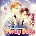 ドラマCD Pretty Baby