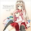 ToHeart2 キャラクターソングス 2
