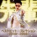 ベストヒット☆コレクション -2008〜2008-