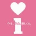 i アイ 〜ずっと、ずっと、愛してる〜