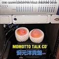 モモっとトーク・パーフェクトCD13 MOMOTTO TALK CD 安元洋貴盤
