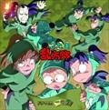 NHKアニメ「忍たま乱太郎」ドラマCD 一の段