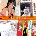TVアニメ「夏のあらし!」キャラクターソングアルバム 歌声喫茶方舟