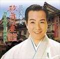 歌舞伎座特別公演 20年の歴史主題歌集