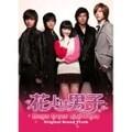 韓国TVドラマ「花より男子 Boys Over Flowers」オリジナルサウンドトラック