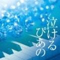 泣けるピアノ J-POPクラシカル・ピアノ・カヴァーズ