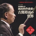 古関裕而生誕100周年記念 NHK番組による 国民的作曲家・古関裕而の世界