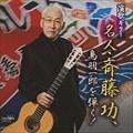 演歌ギター 名人・斉藤 功、鳥羽一郎を弾く!