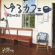 ゆるカフェ〜ハワイ〜