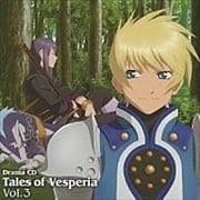 ドラマCD テイルズ オブ ヴェスペリア 3