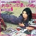 歌謡曲番外地 東宝レコード女優編モア あなたって凄いのね