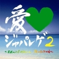 愛 LOVE ジャパレゲ 2 〜DANCEHALL SELECTION〜